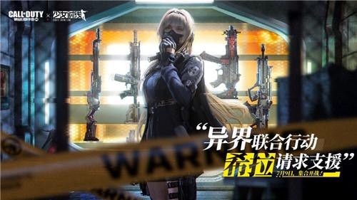 硬核枪战与美少女的梦幻邂逅《使命召唤手游》《少女前线》联动7月9日开启