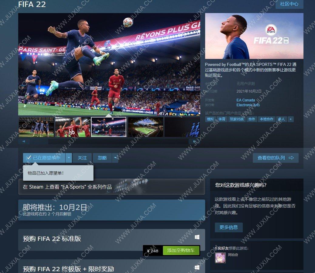 悄然上架Steam的FIFA22 居然不锁国区