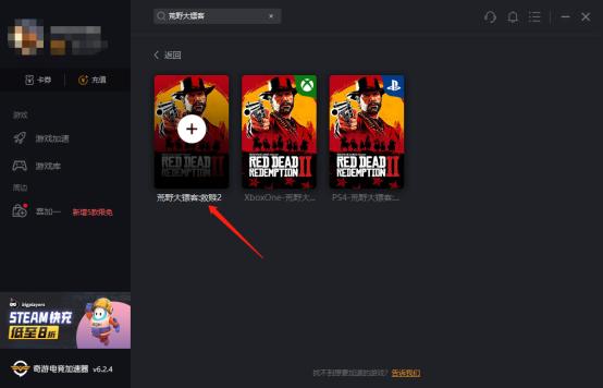 荒野大镖客2血染之财更新内容 奇游加速器支持满速更新下载