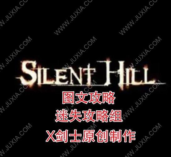 寂静岭1攻略合集全道具收集 SilentHill关卡详解通关分析