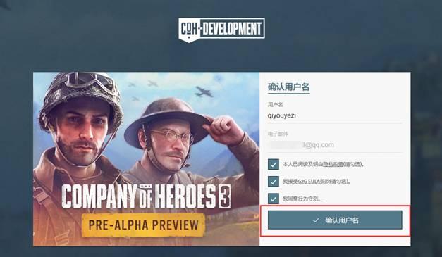 《英雄连3》预览版上线 账号注册申请教程 一看就会