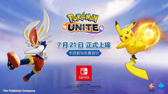 宝可梦大集结NS版上线时间公布 7月21日正式上线