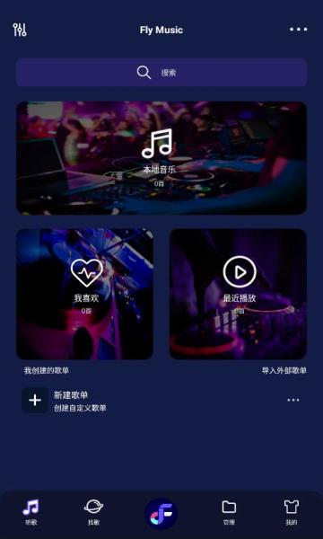 Fly Music截圖