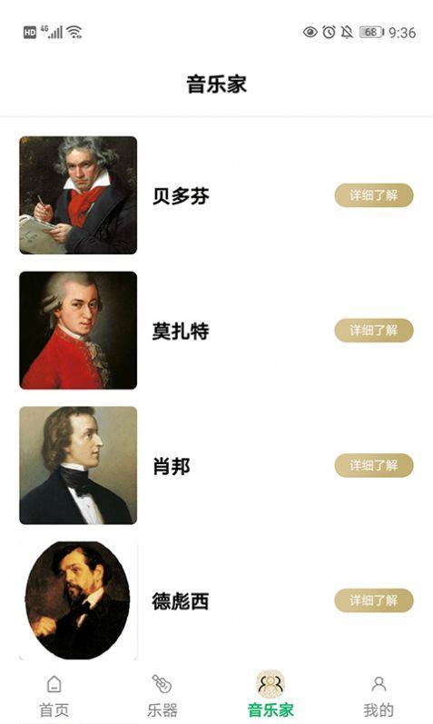 古典音樂世界