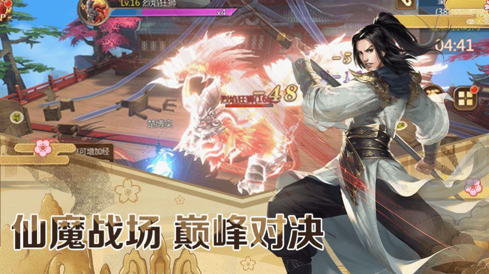 灵域修仙之倚剑传说