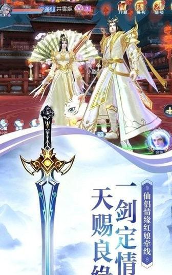 九幽剑神截图
