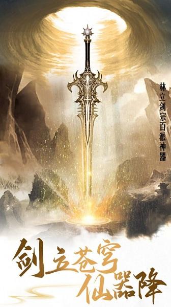 万剑至尊之仙帝截图