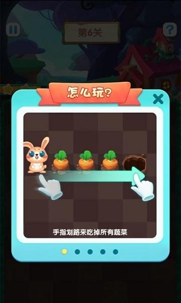 兔兔游戏截图