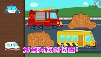 儿童模拟汽车组装
