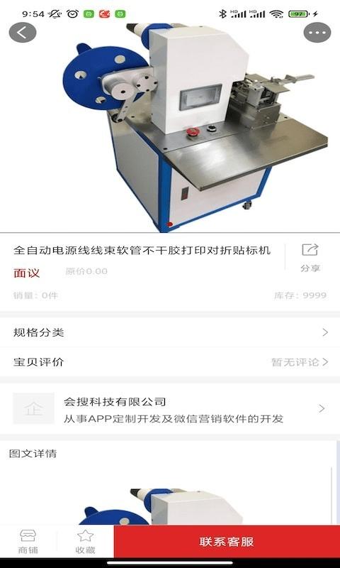电子器材交易