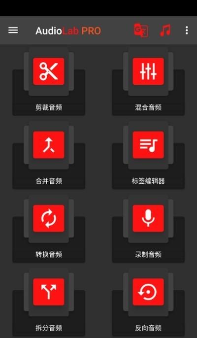 audiolab音频编辑器截图