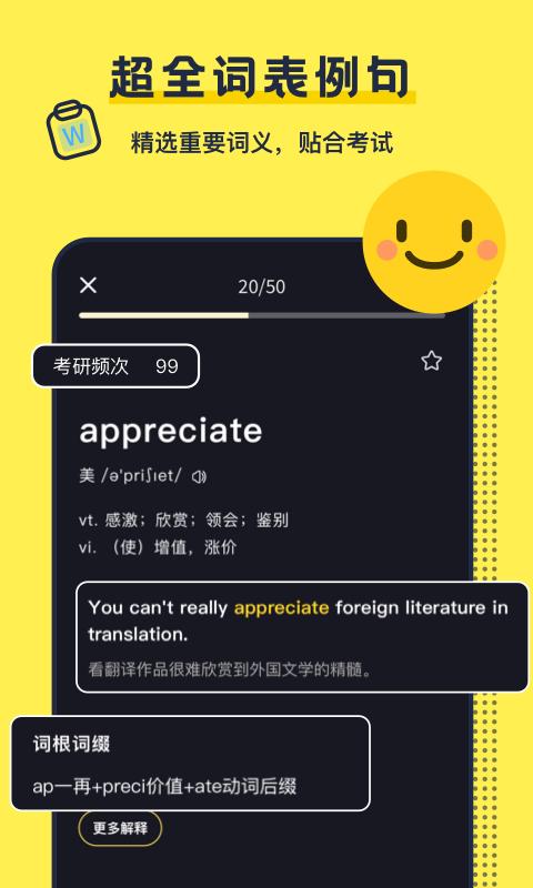 考研英语帮截图