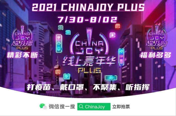 英特尔携第11代酷睿H45处理器入驻ChinaJoy2021 亮点抢先知