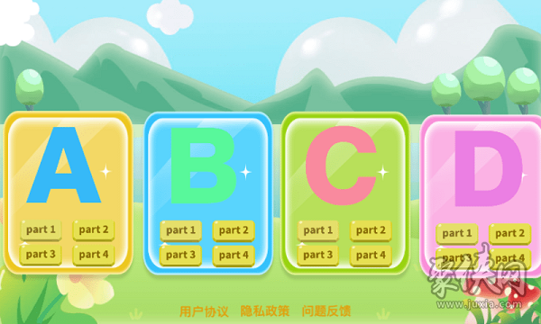 宝宝学英文26个字母