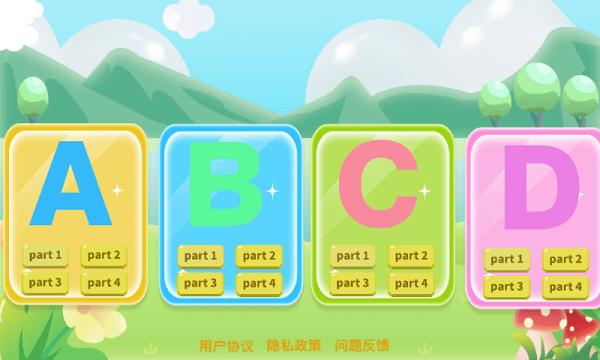 宝宝学英文26个字母截图