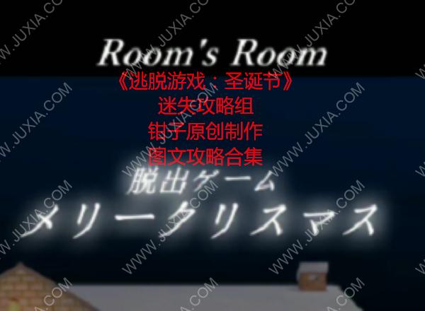 roomsroom系列逃脱游戏圣诞节攻略合集-迷失攻略组