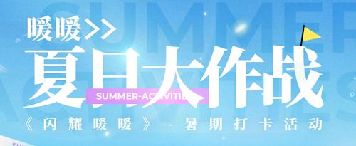 闪耀暖暖夏日大作战网页活动介绍 夏日大作战网页地址分享