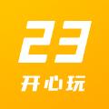 23开心玩233乐园