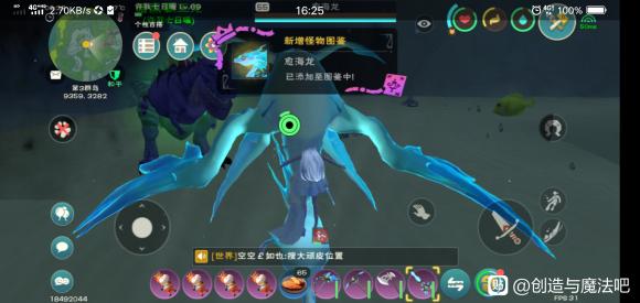 创造与魔法愈海龙位置介绍 愈海龙怎么捕捉