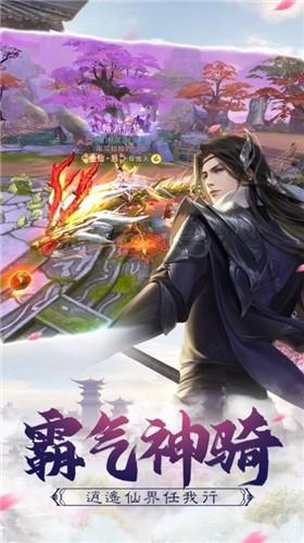 一剑斩仙仙幻世界