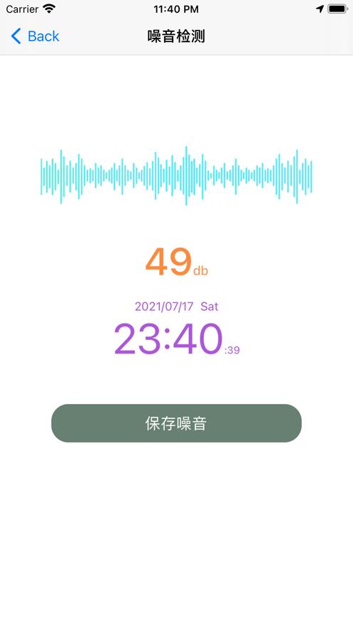 垦噪音截图