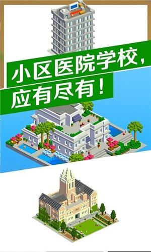 城市改造王截图