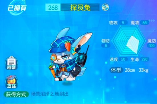 超级精灵手表探员兔怎么样 怎么才能获取探员兔