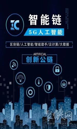 IC智能链