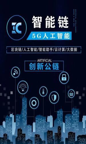 IC智能链截图