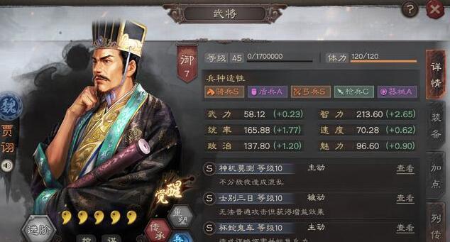 三国志战略版贾诩的阵容怎么搭配 贾诩阵容T0组合