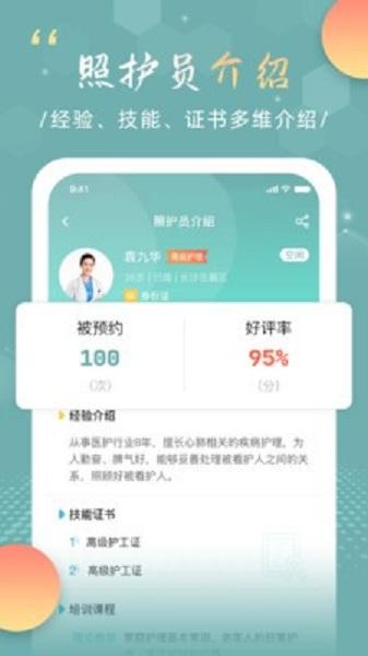 中华好医护截图