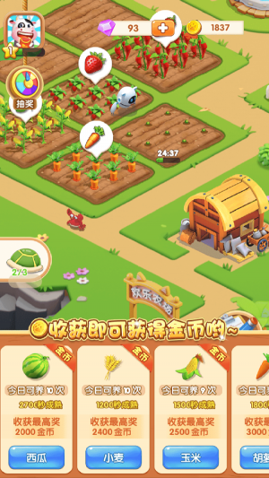 城镇农场截图