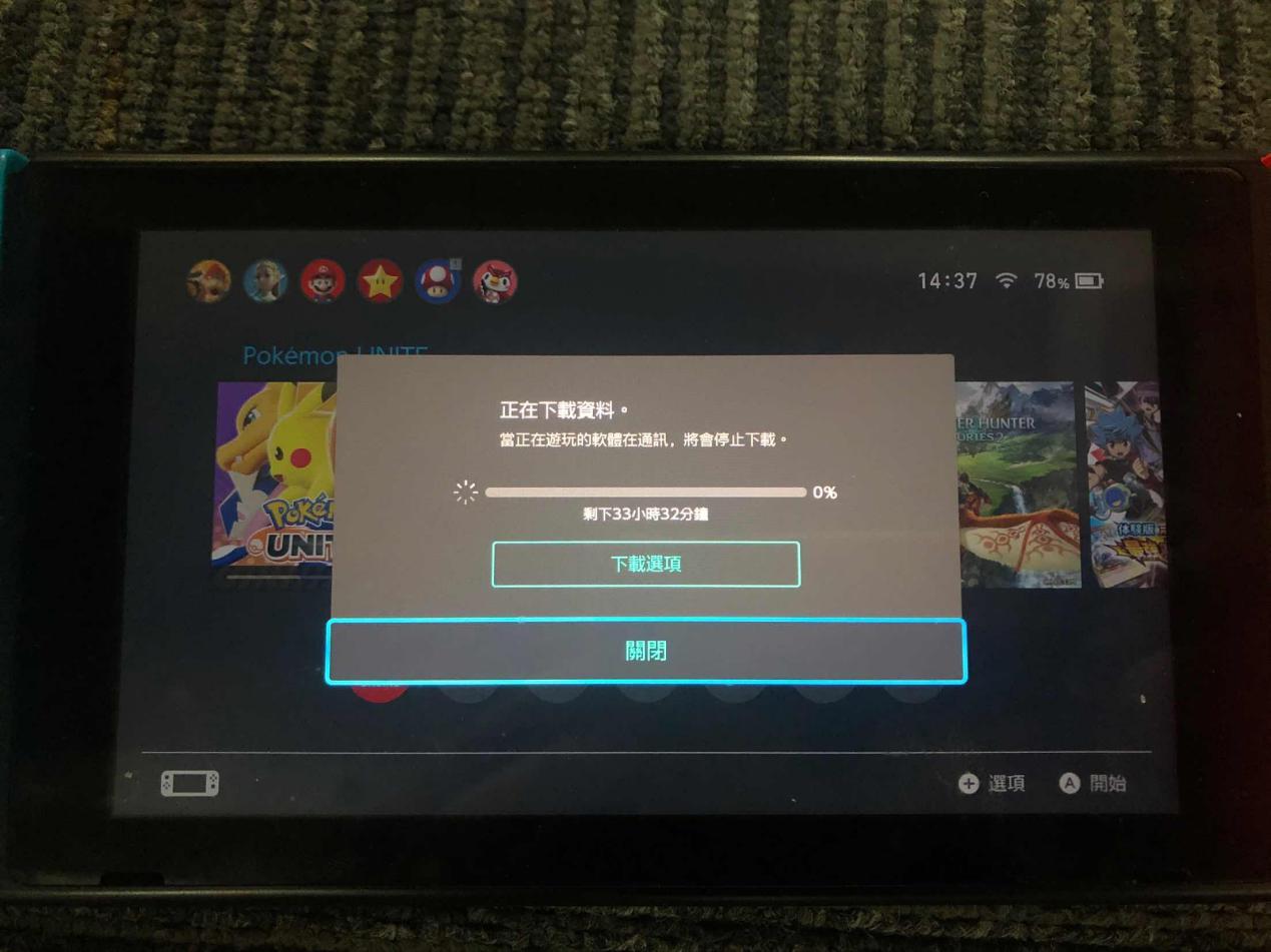switch版宝可梦大集结下载慢 下载不了 无法下载解决办法