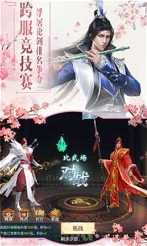 九天魔神飞剑传说