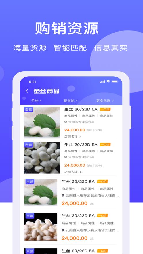 中农荟截图