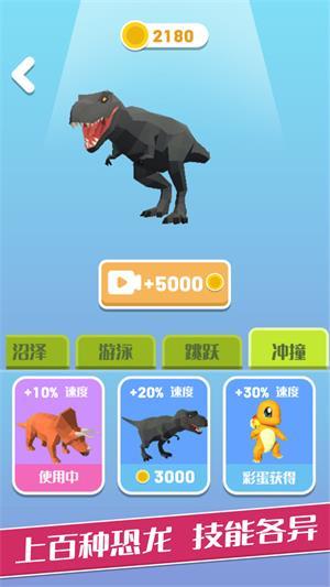 变异恐龙截图