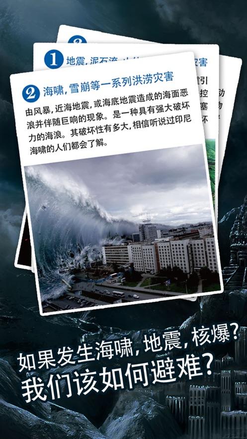 灾难危机生存手册截图