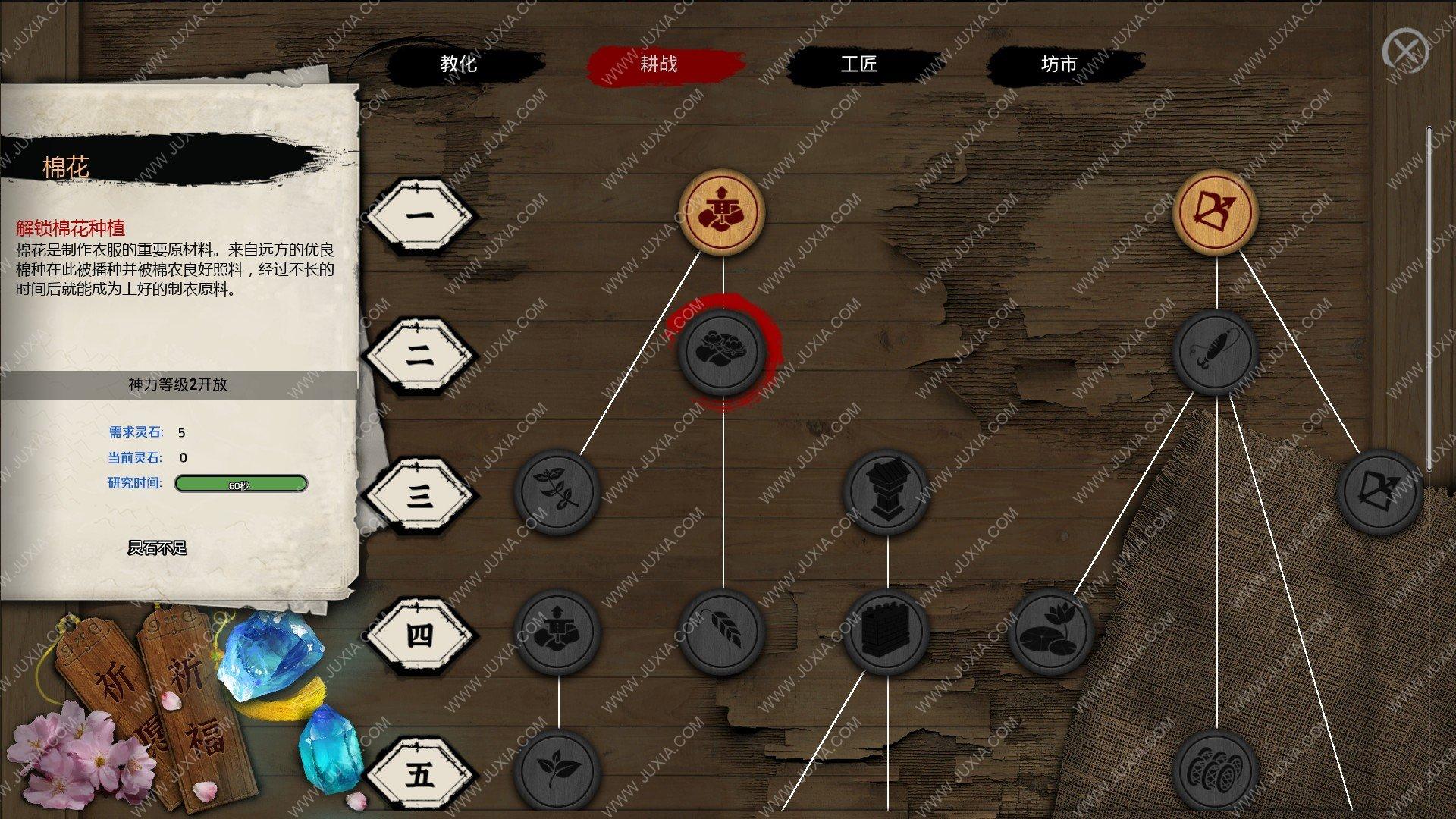 天神镇游戏攻略前期资源 棉花作用是什么