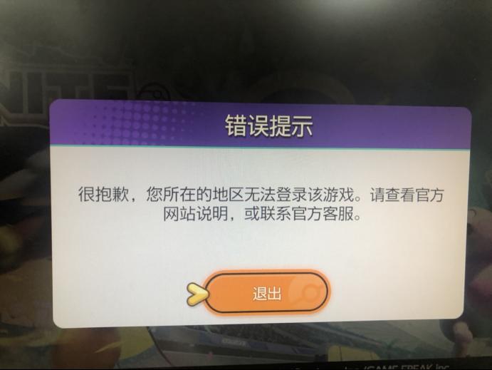 宝可梦大集结无法登录游戏 游戏进不去解决方法 亲测有效