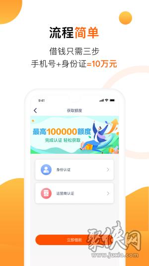 助力钱包贷款app