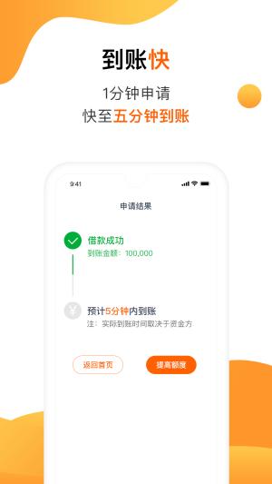 助力钱包贷款app截图
