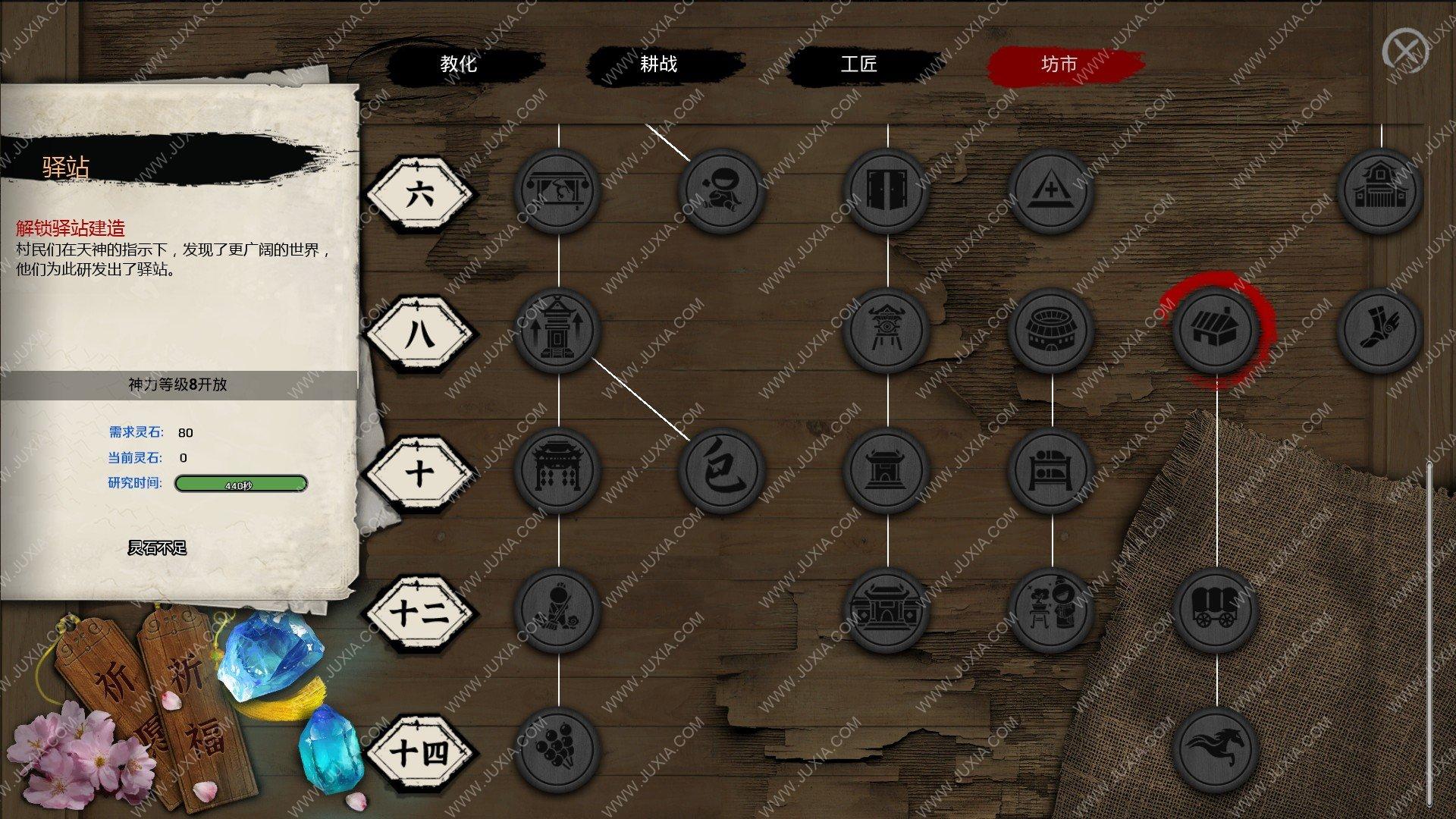 天神镇游戏攻略探索篇 怎么寻找宝物