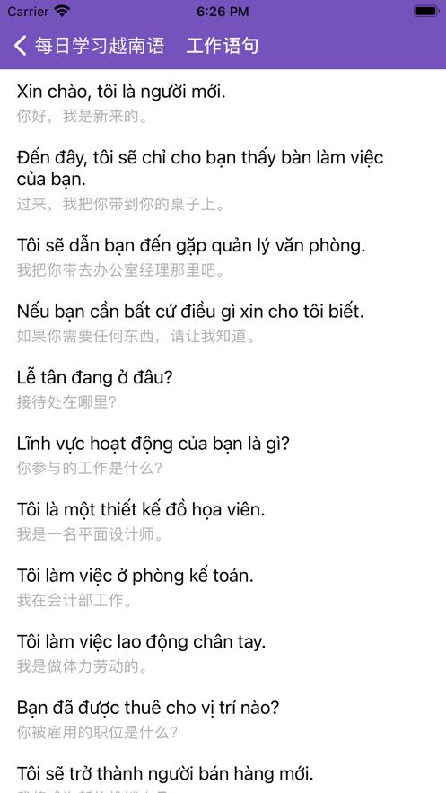 每日学习越南语