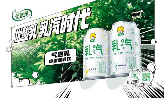 小绿盒YYDS 24年国民品牌优酸乳确认亮相2021CAWAE