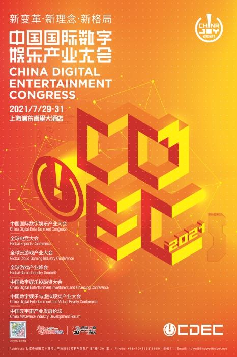 中国国际数字娱乐产业大会嘉宾抢先看二