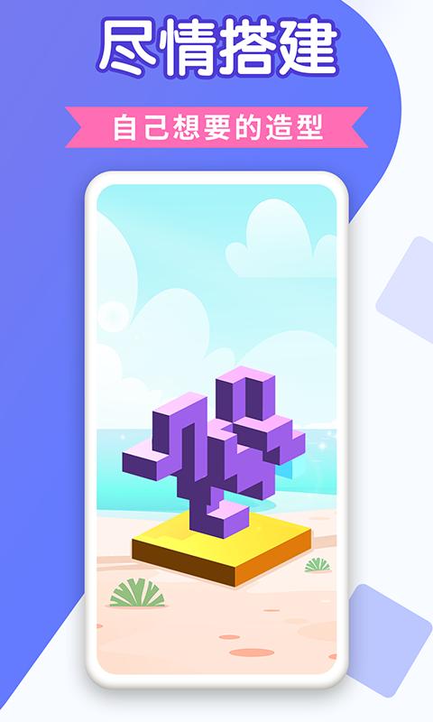 快乐堆方块截图