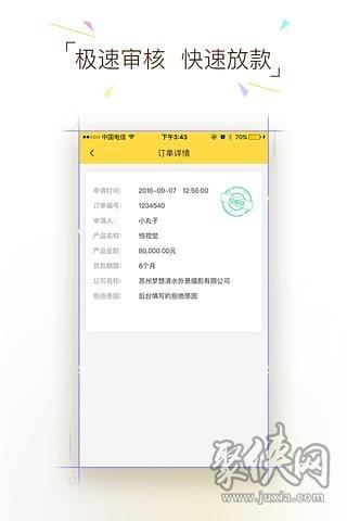 快惠钱包app