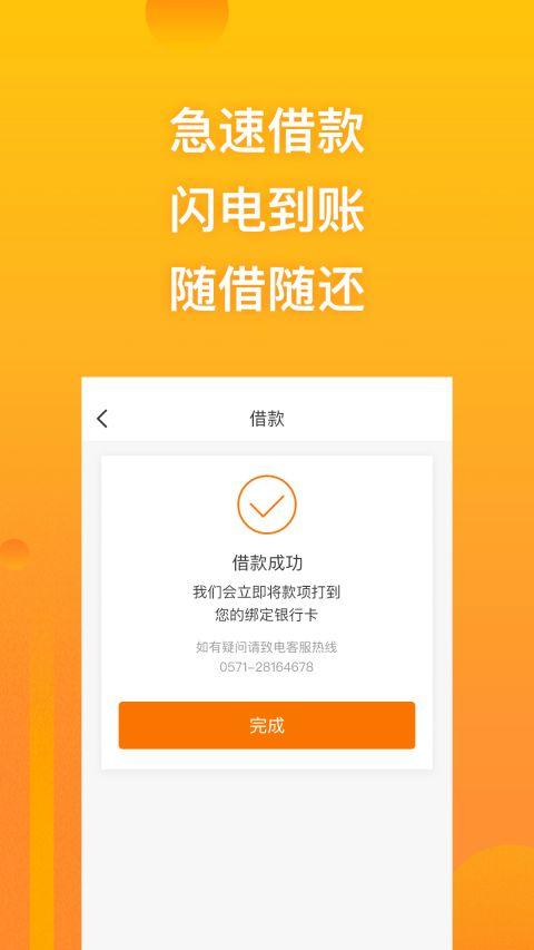 钱贝贝贷款app截图