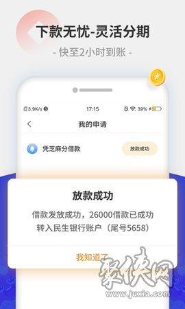 轻松贷app