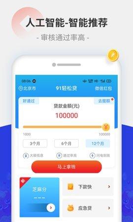 轻松贷app截图